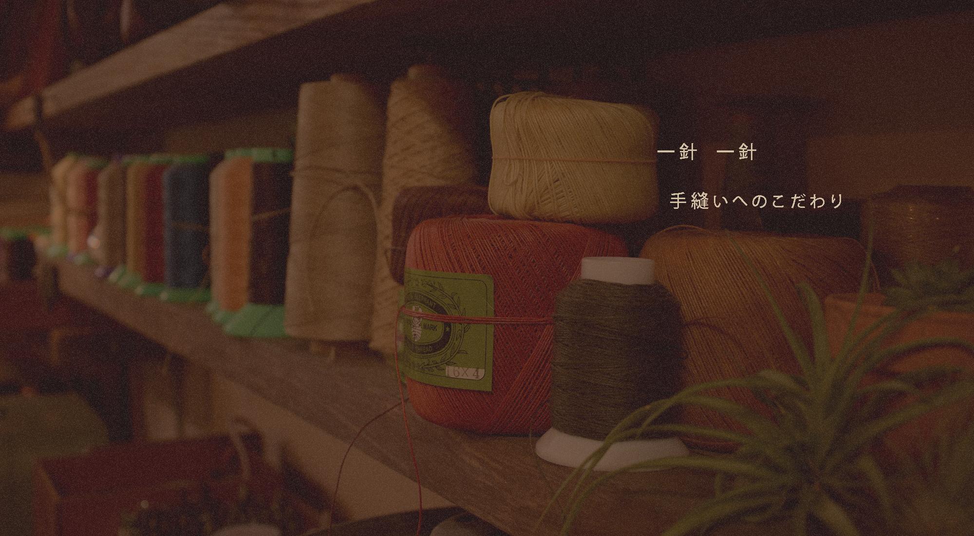shujiworks手縫い革教室